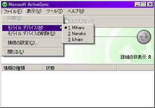 ActiveSyncの同期数制限